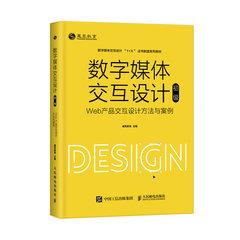 數字媒體交互設計(初級)——Web產品交互設計方法與案例-cover
