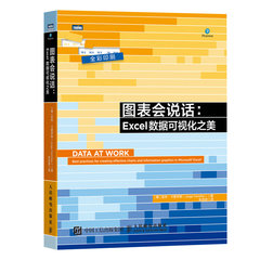 圖表會說話:Excel數據可視化之美-cover