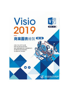 Visio2019 商業圖表繪製, 2/e-cover
