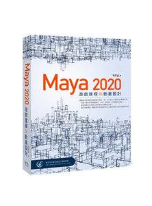 Maya 2020 遊戲建模與動畫設計-cover
