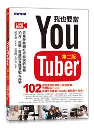 我也要當 YouTuber:百萬粉絲網紅不能說的秘密 - 拍片、剪輯、直播與宣傳實戰大揭密, 2/e-cover