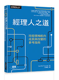 經理人之道:技術領袖航向成長與改變的參考指南 (The Manager's Path: A Guide for Tech Leaders Navigating Growth and Change)-cover