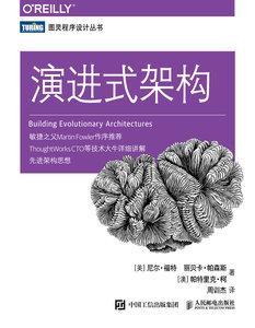 演進式架構-cover