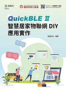 輕課程 QuickBLE II 智慧居家物聯網 DIY 應用實作-cover