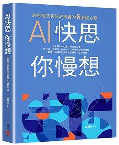 AI快思 你慢想:許惠恒院長給決策者的6張處方箋-cover