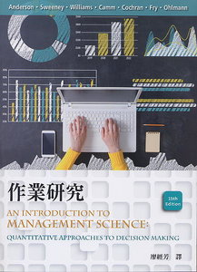 作業研究, 15/e (Anderson: An Introduction to Management Science: Quantitative Approach, 15/e)-cover