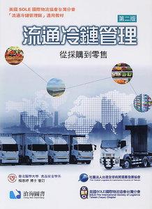 流通冷鏈管理:從採購到零售, 2/e-cover