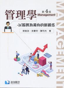 管理學:以服務為導向的新觀念, 4/e-cover
