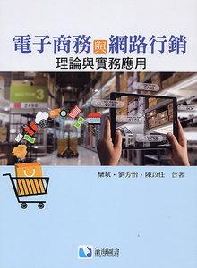 電子商務與網路行銷:理論與實務應用-cover