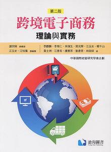 跨境電子商務:理論與實務, 2/e-cover