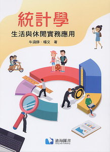 統計學:生活與休閒實務應用