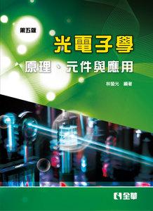光電子學-原理、元件與應用, 5/e-cover
