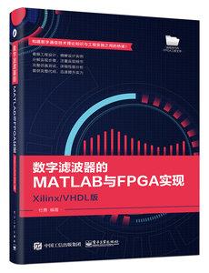 數字濾波器的MATLAB與FPGA實現——Xilinx/VHDL版-cover
