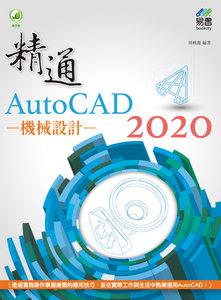 精通 AutoCAD 2020 機械設計, 2/e-cover