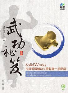 SolidWorks 丙級電腦輔助立體製圖武功祕笈 -- 基礎篇-cover