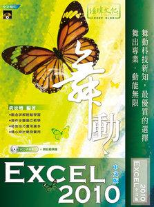 舞動 Excel 2010 中文版, 4/e