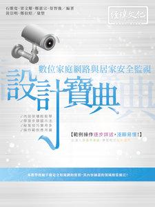 數位家庭網路與居家安全監視 設計寶典-cover