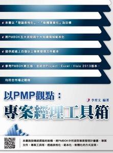 以 PMP 觀點:專案經理工具箱, 3/e-cover