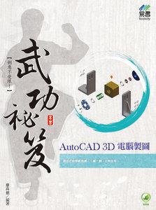 AutoCAD 3D 電腦製圖 武功祕笈 (舊名: AutoCAD 3D 解題技巧 範例詳解)-cover