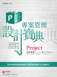 Project 專案管理設計寶典 (舊名: 舊名: Project 2003 實戰演練)-cover