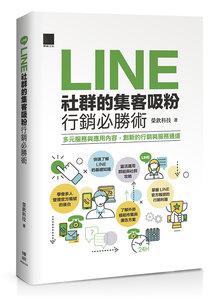 LINE 社群的集客吸粉行銷必勝術-cover