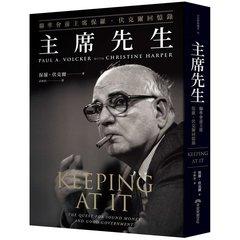 主席先生:聯準會前主席保羅‧伏克爾回憶錄-cover