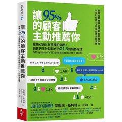 讓95%的顧客主動推薦你:推播X互動X有規模的銷售,銷售天王社群時代的21.5則銷售定律 (新編版)-cover
