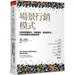場景行銷模式:在無限媒體時代,突破雜訊,超越演算法,打造自動獲利的顧客旅程-cover