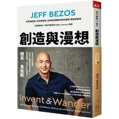 創造與漫想:亞馬遜創辦人貝佐斯親述,從成長到網路巨擘的選擇、經營與夢想【《賈伯斯傳》作者艾薩克森 Walter Isaacson 導讀】-cover