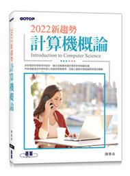 2022 新趨勢計算機概論-cover
