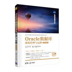 Oracle數據庫系統管理與運維-微課視頻版-cover