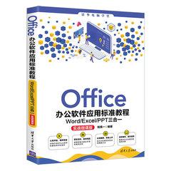 Office辦公軟件應用標準教程——Word/Excel/PPT三合一(實戰微課版)-cover
