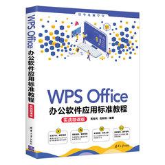 WPS Office辦公軟件應用標準教程(實戰微課版)-cover