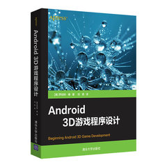Android 3D游戲程序設計-cover