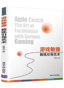 游戲敏捷:教練引導藝術-cover