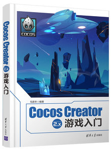 Cocos Creator 2.x 游戲入門-cover