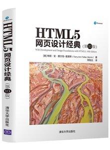 HTML5網頁設計經典(第10版)