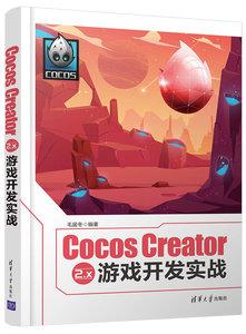 Cocos Creator 2.x 游戲開發實戰-cover