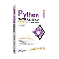 Python編程從入門到實戰-輕松過二級-cover