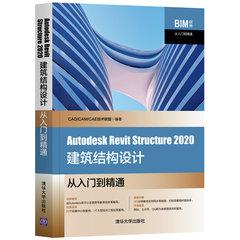 Autodesk Revit Structure 2020 建築結構設計從入門到精通-cover