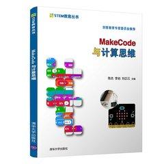 MakeCode與計算思維