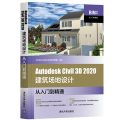Autodesk  Civil 3D 2020建築場地設計從入門到精通