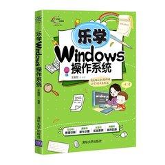 樂學Windows操作系統-cover