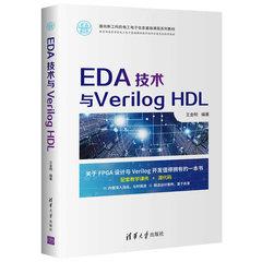 EDA技術與Verilog HDL-cover