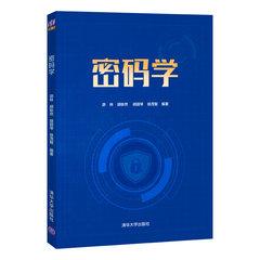 密碼學-cover