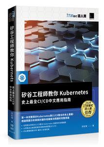 矽谷工程師教你 Kubernetes:史上最全 CI/CD 中文應用指南 (iT邦幫忙鐵人賽系列書)-cover