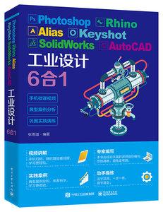 Photoshop Rhino Alias KeyShot SolidWorks AutoCAD 工業設計6合1-cover