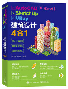 AutoCAD Revit SketchUp VRay建築設計4合1-cover