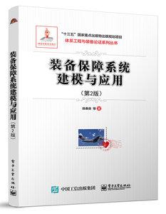 裝備保障系統建模與應用(第2版)