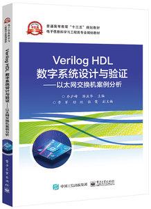 Verilog HDL 數字系統設計與驗證  — 以太網交換機案例分析-cover